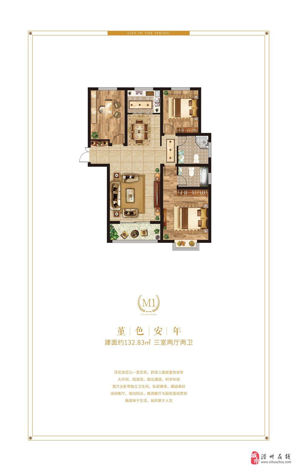 水木春天3室2厅2卫54.5万元