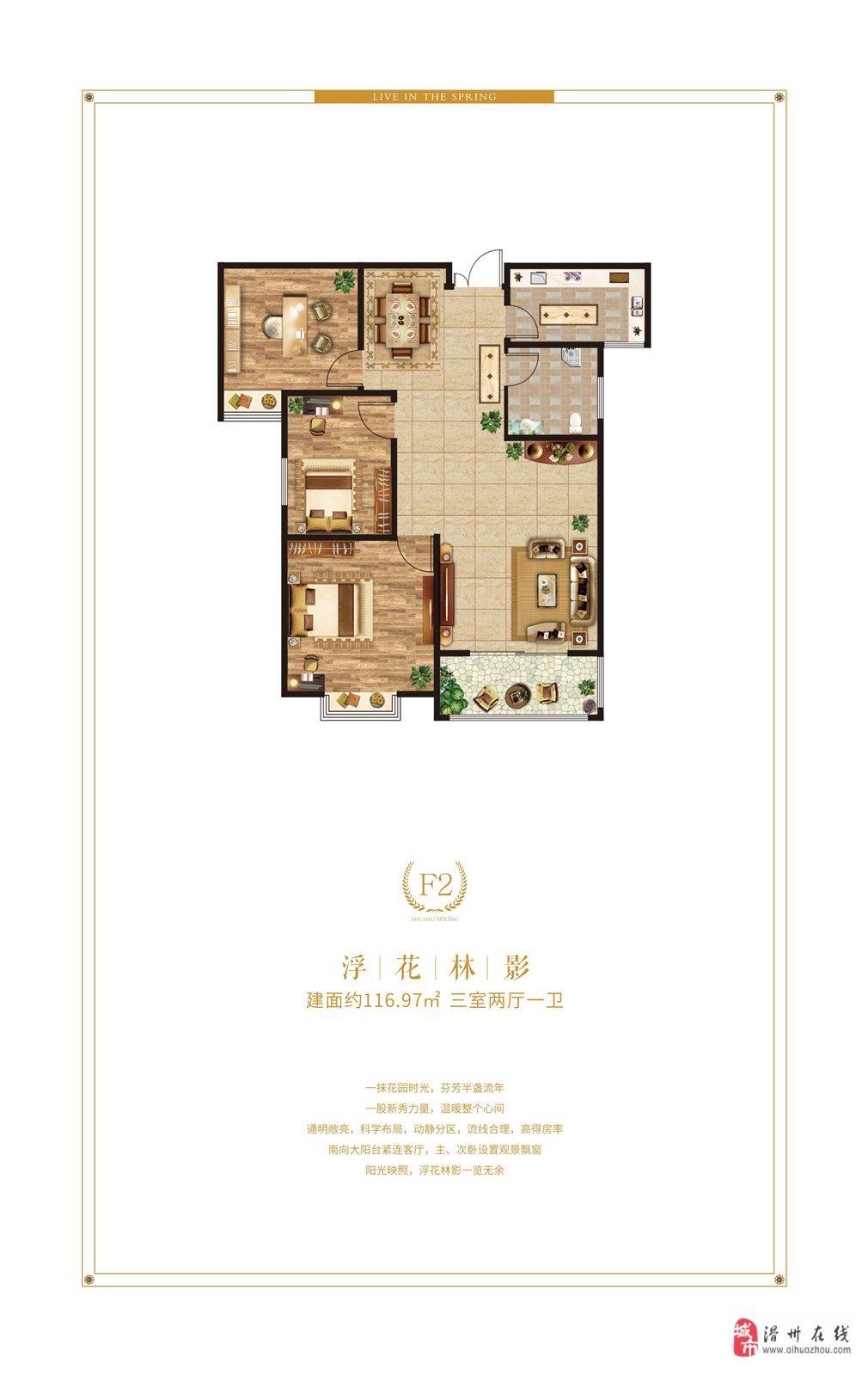 水木春天3室2厅1卫46万元/111平三室