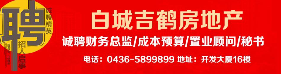 吉林省吉鹤房地产开发有限公司澳门金沙城中心市分公司