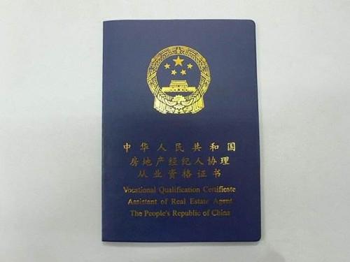 全国房地产经纪人证,寻单位出租,可注册备案