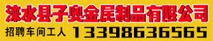 澳门太阳城网上游戏县子奥金属制品有限澳门太阳城游戏