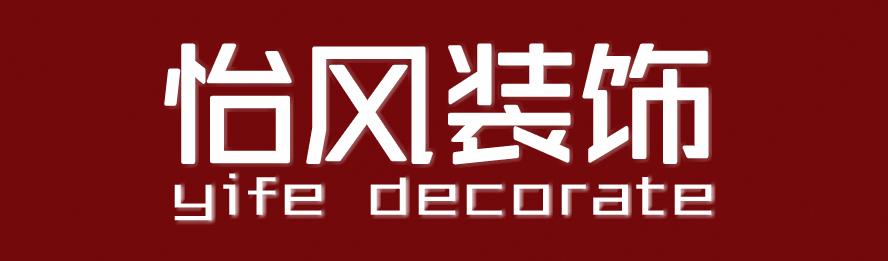 郑州市怡风雅艺装饰设计有限公司
