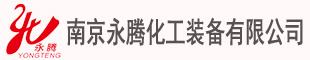 南京永�v化工�b�溆邢薰�司