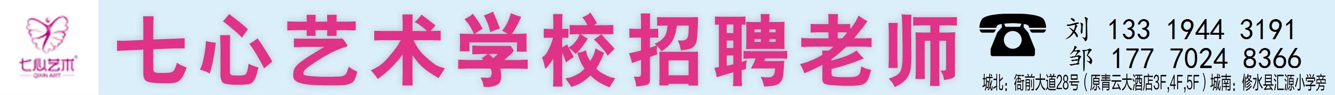 修水县七心文化传播有限公司