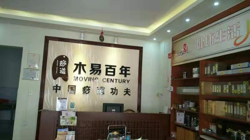 木易百年自然养生馆
