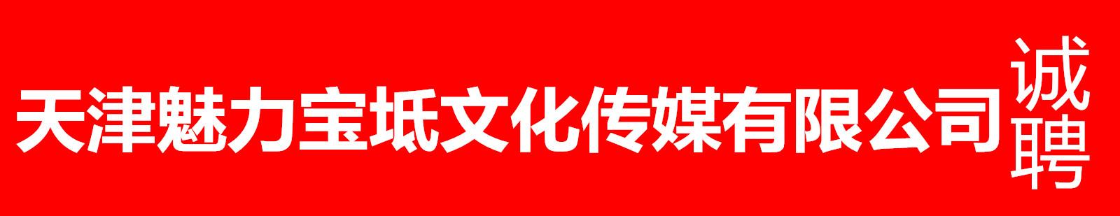 天津魅力��坻文化�髅接邢薰�司