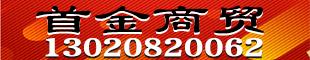 澳门太阳城网上游戏首金商贸有限澳门太阳城游戏