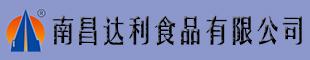 南昌�_利食品有限公司