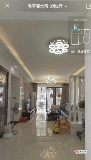 筍盤!碧水灣南向三房全新精裝僅售68.8萬元