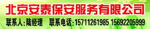 北京安泰保安服务有限澳门太阳城游戏