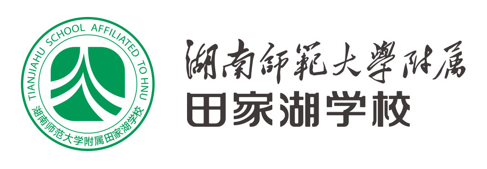 湖南师范大学附属田家湖学校