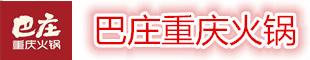 巴庄重庆火锅通许店