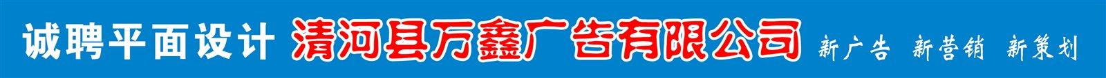 清河县万鑫广告有限公司