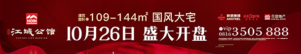 江油合�x・江城公�^