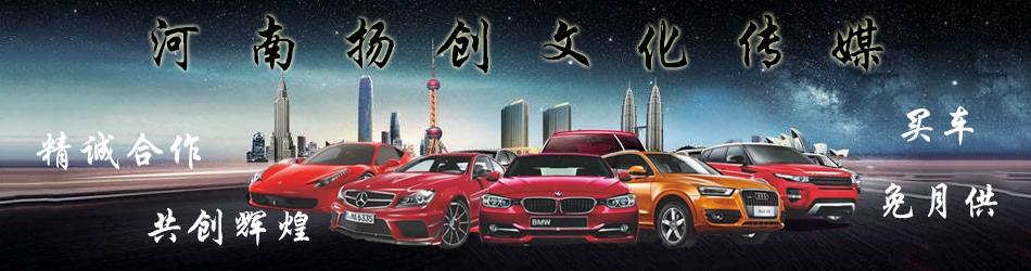 河南扬创文化传媒民权分公司