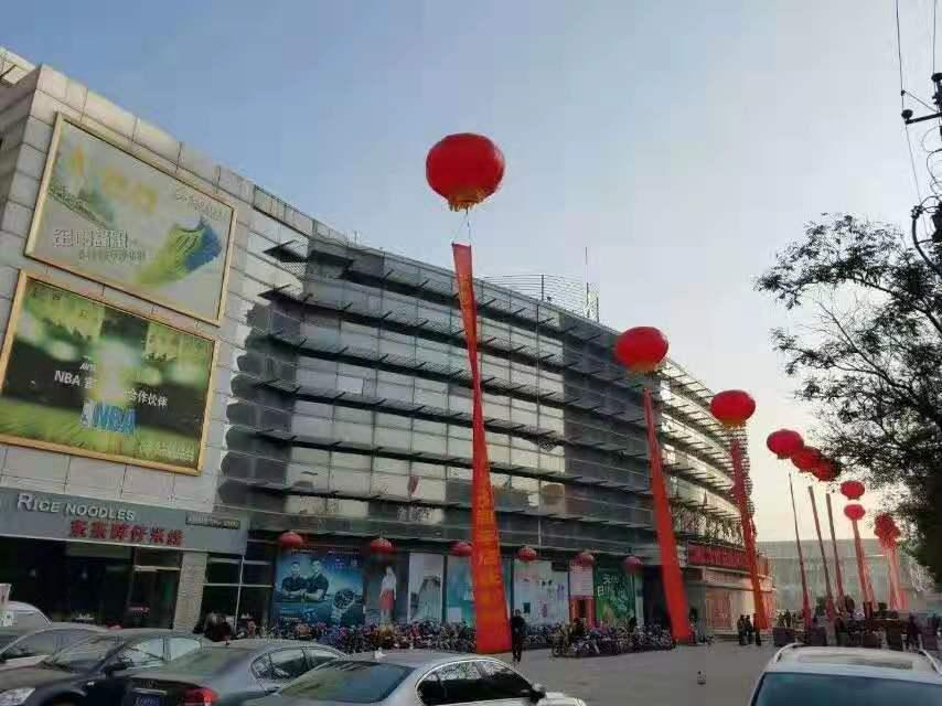 安國市宜佳旺誠信購物中心