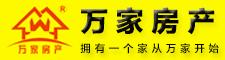 咸丰县万家房地产经纪有限责任公司
