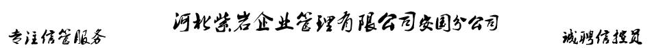 河北紫巖企業管理有限公司安國分公司
