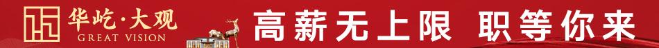 龍南華嘉房地產開發有限公司