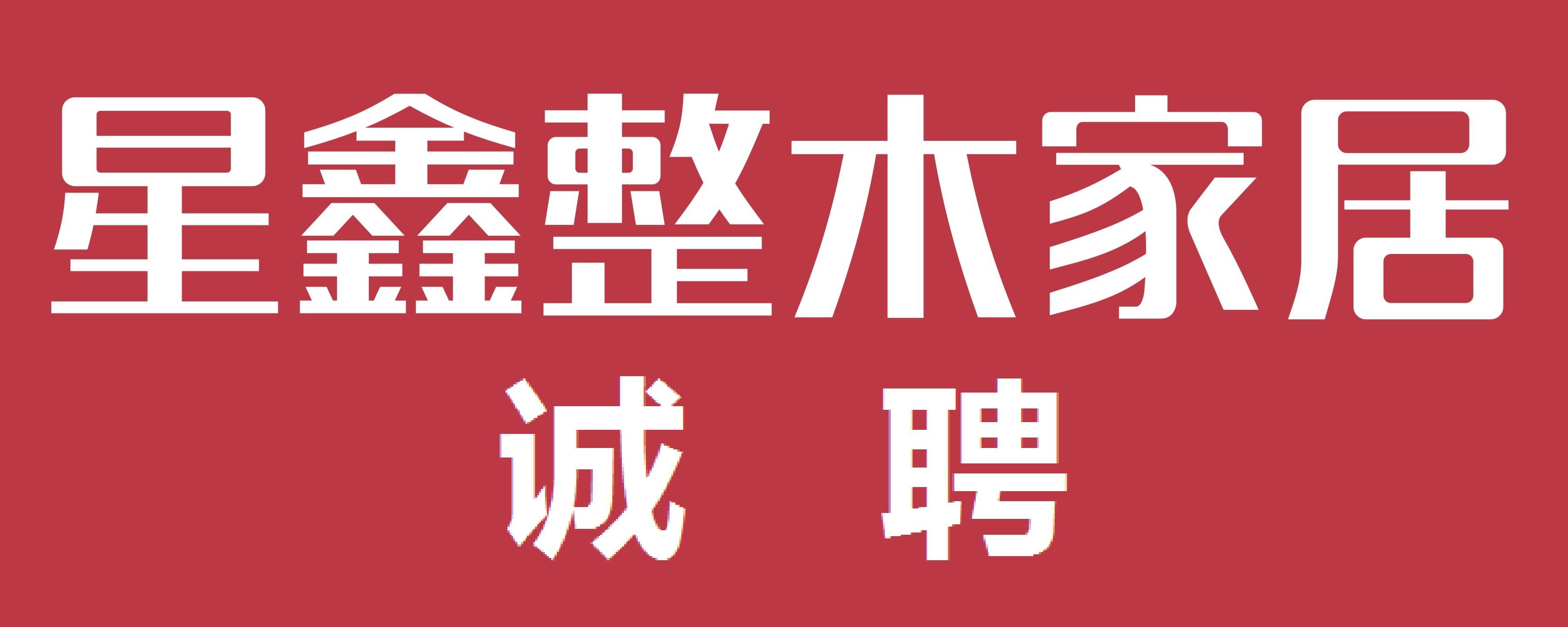 浙江星鑫家居有限公司