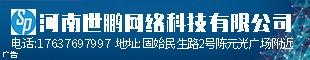 河南世�i�W�j科技有限公司