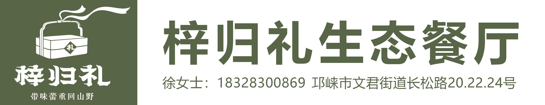 邛崃市文君街道梓归礼餐饮店