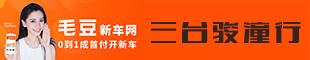 三台县骏潼行汽车销售有限责任公司