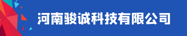 河南骏诚科技有限公司