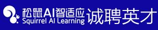 来凤县松鼠AI智适应教育科技有限责任公司