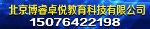 北京博睿卓��教育科技有限公司