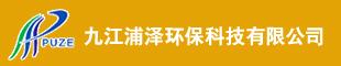 九江浦�森h保科技有限公司