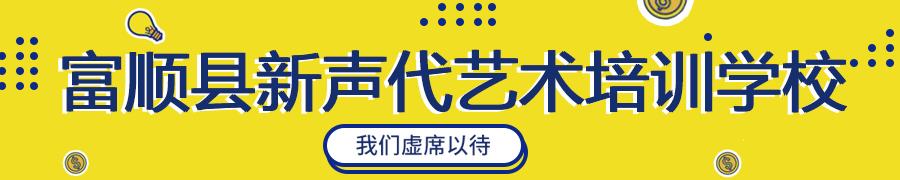 青海快三QQ群_台湾快三开奖200期--少花钱中大奖-顺县新声代艺术培训学校