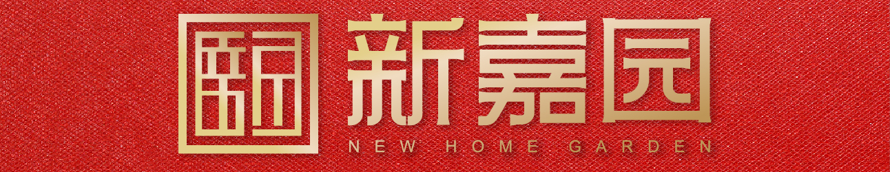 江西新嘉园房地产开发有限公司