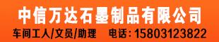 河北省保定市�Z水�h中信�f�_石墨制品有限公司