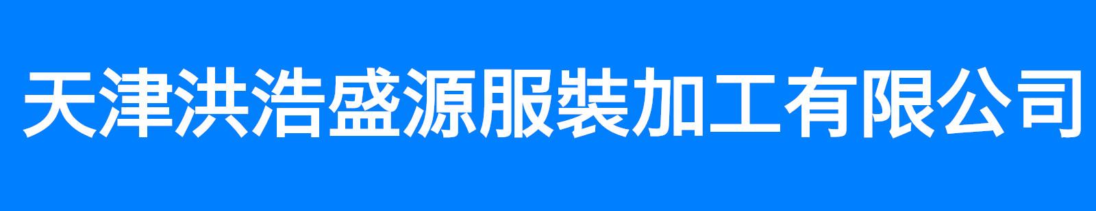 天津洪浩盛源服装加工有限公司