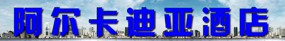 ��科(�R河)投�Y有限公司阿��卡迪��酒店