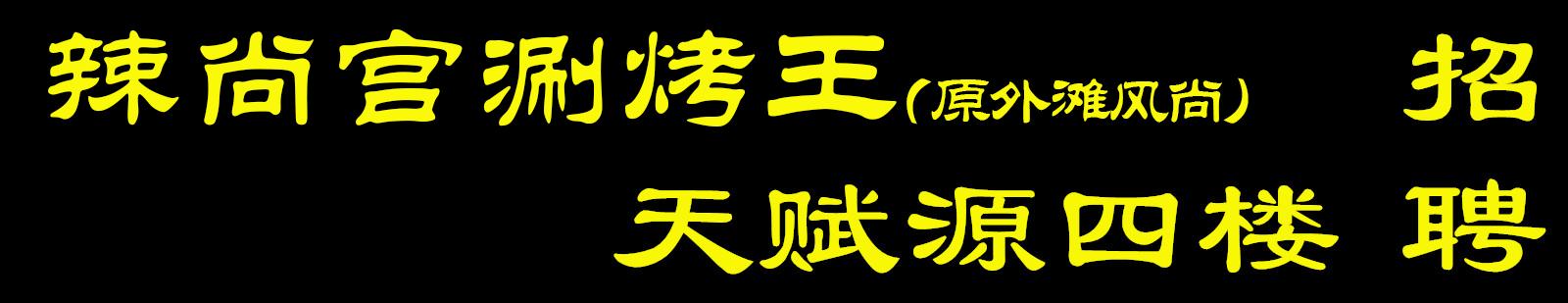 天�x源四�抢鄙�m涮烤王