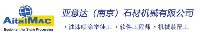 亚意达(南京)石材机械有限公司