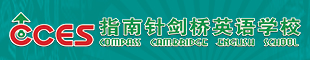 三台县指南针剑桥英语培训学校