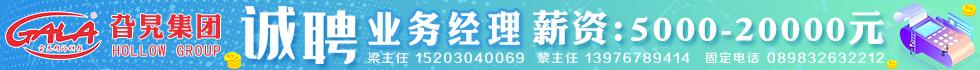 海南旮旯网络科技无限公司