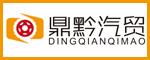 重庆鼎黔汽车贸易有限责任公司
