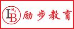 重庆励步文化传播有限公司