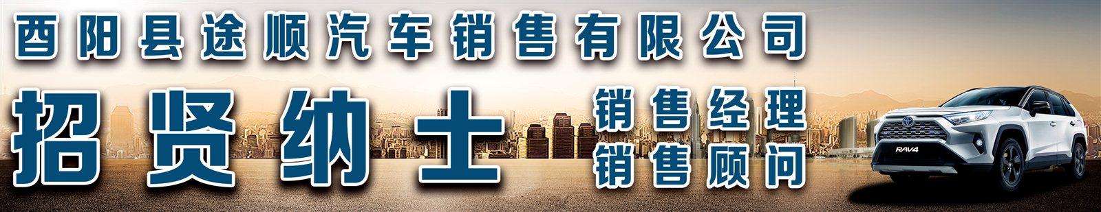 酉阳县途顺汽车销售有限责任公司