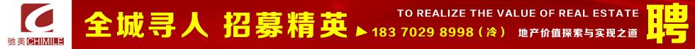 长沙驰美置业发展有限公司