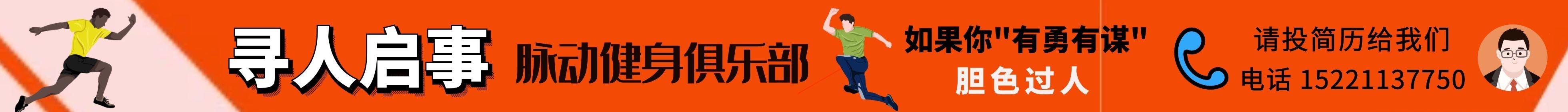 阿榮旗邁動健身俱樂部