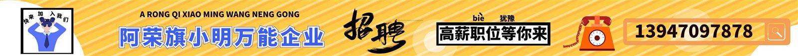 內蒙古銘輝水電安裝有限公司
