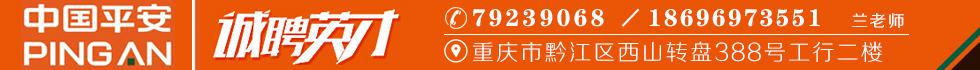 中国平安财产保险股份有限公司黔江支公司