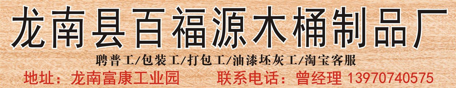 龍南縣百福源木桶制品廠