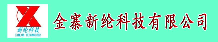 金寨新綸科技有限公司