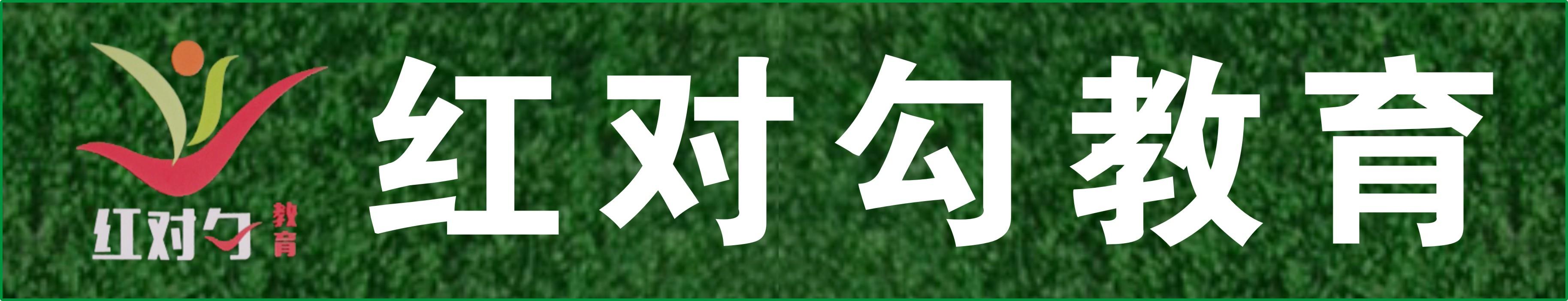 凤翔县红对勾教育培训学校